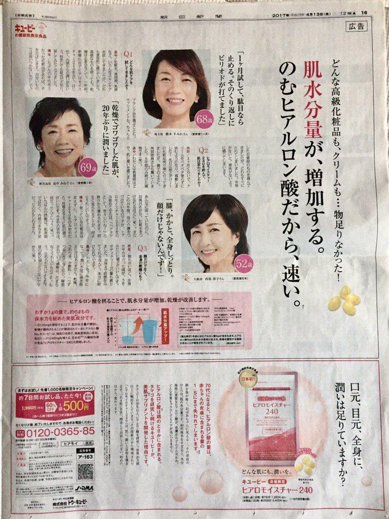 ヒアロモイスチャー240 朝日新聞広告