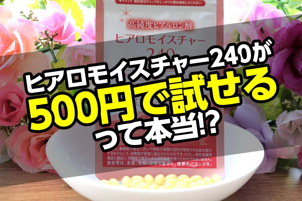 ヒアモイ500円